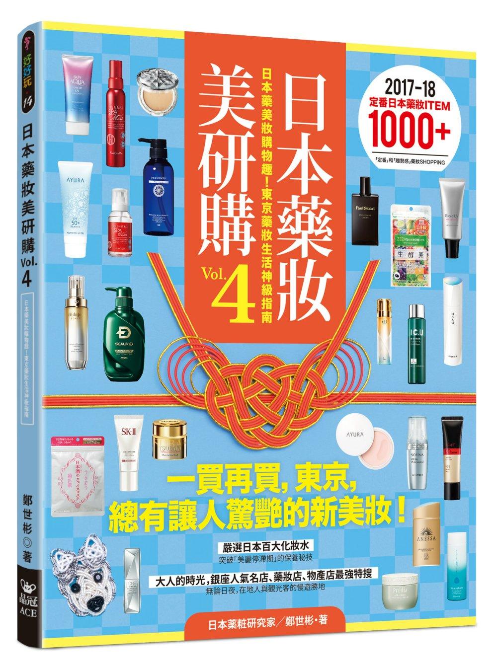 ◤博客來BOOKS◢ 暢銷書榜《推薦》日本藥妝美研購4:日本藥美妝購物趣!東京藥妝生活神級指南