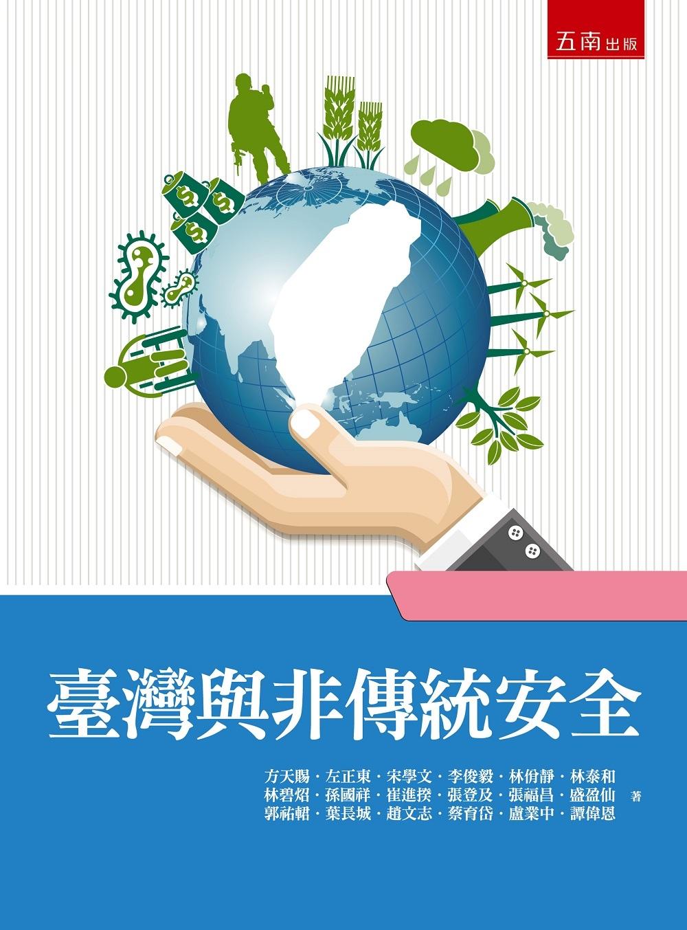 臺灣與非傳統安全(2版)