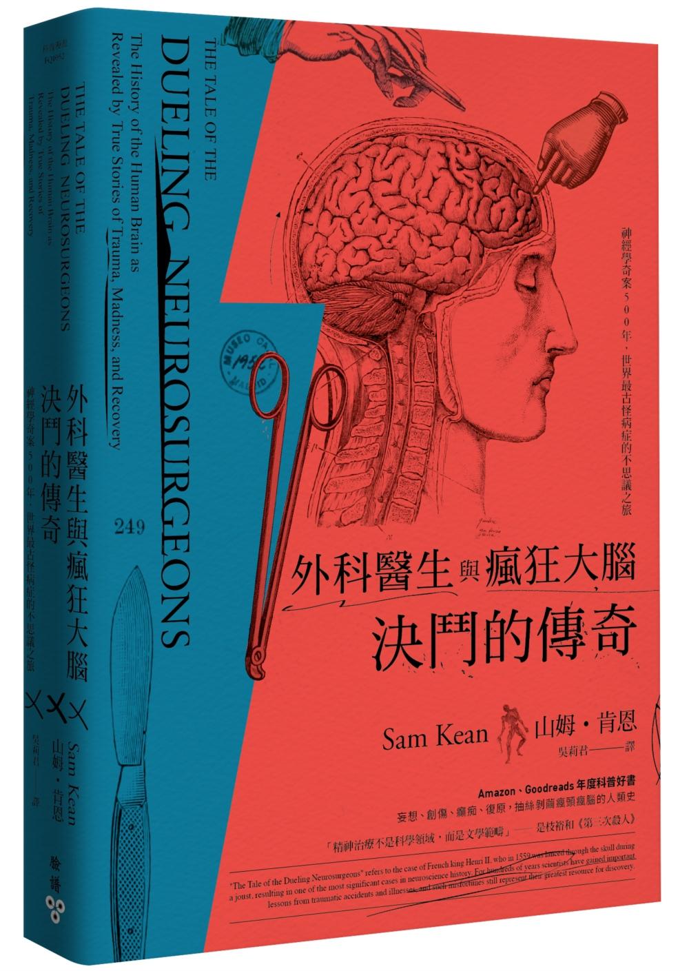 外科醫生與瘋狂大腦決鬥的傳奇:神經學奇案500年,世界最古怪病症的不思議之旅