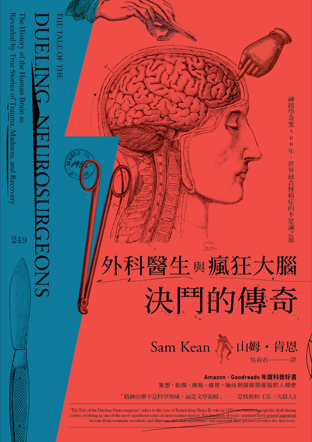 ◤博客來BOOKS◢ 暢銷書榜《推薦》外科醫生與瘋狂大腦決鬥的傳奇:神經學奇案500年,世界最古怪病症的不思議之旅