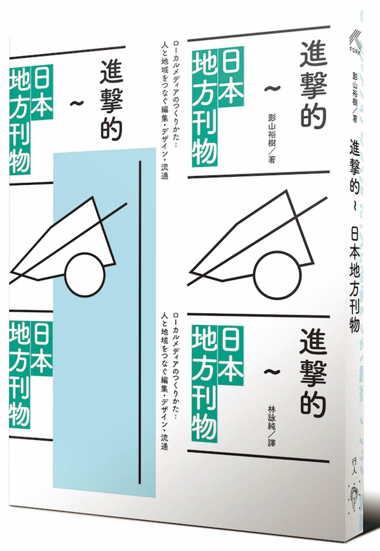 進擊的日本地方刊物
