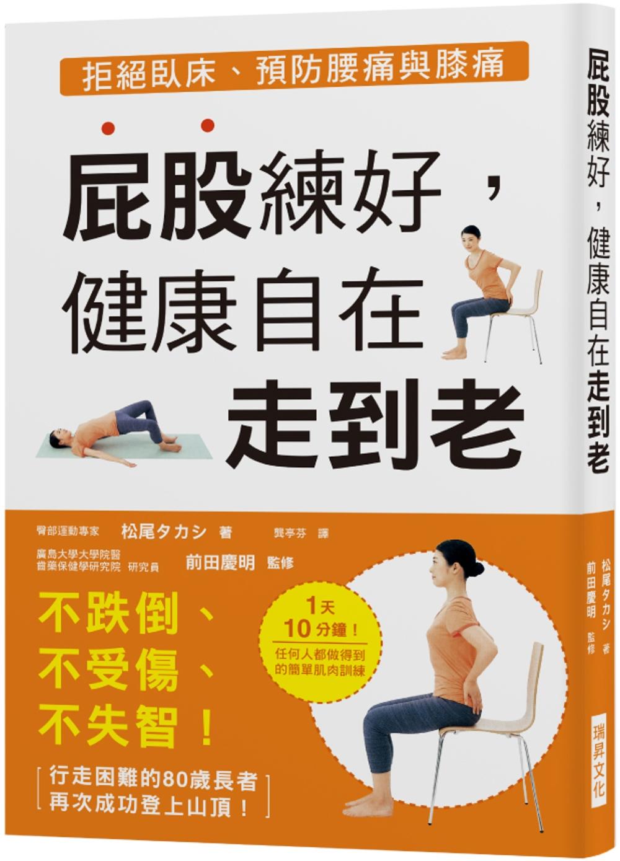 ◤博客來BOOKS◢ 暢銷書榜《推薦》屁股練好,健康自在走到老:不跌倒、不受傷、不失智,拒絕臥床、預防腰痛與膝痛