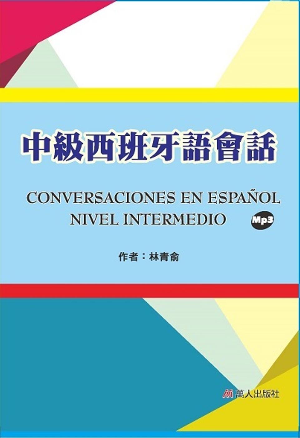 實用英文文法學習者綜合手冊