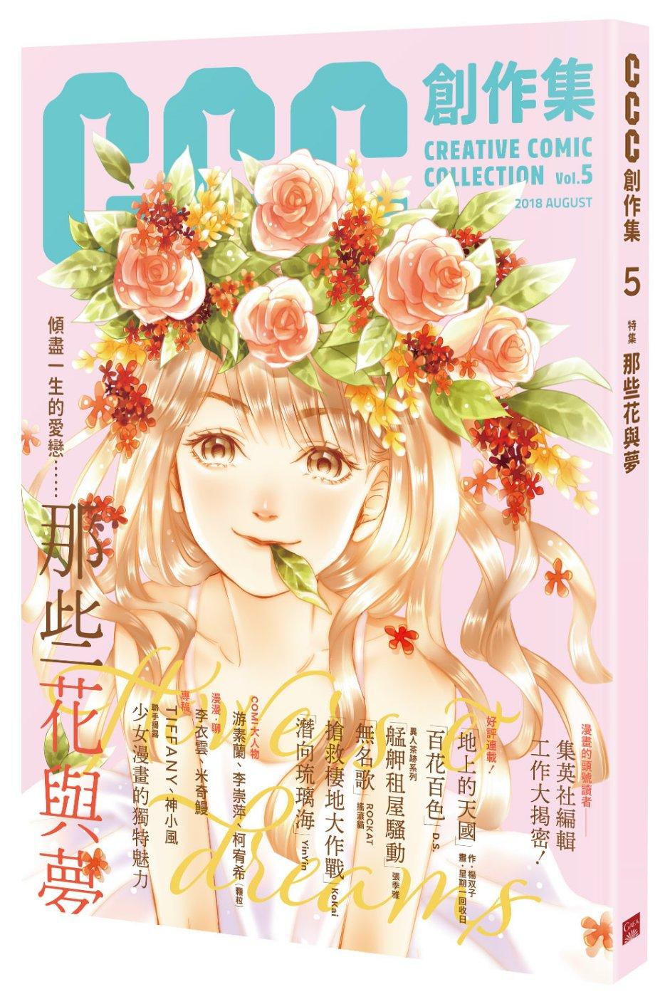 ◤博客來BOOKS◢ 暢銷書榜《推薦》那些花與夢:CCC創作集5號