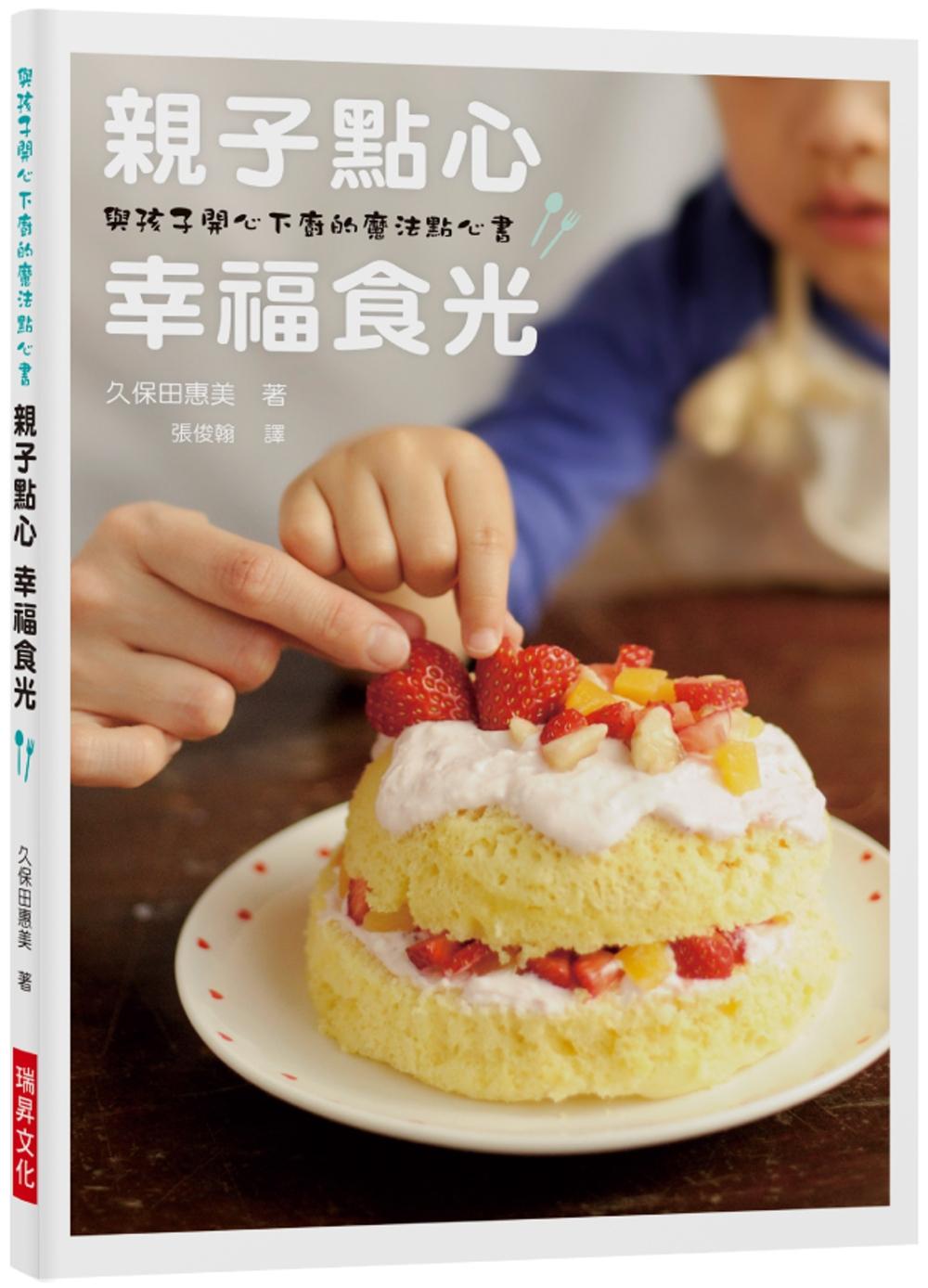親子點心 幸福食光:與孩子開心下廚的魔法點心書