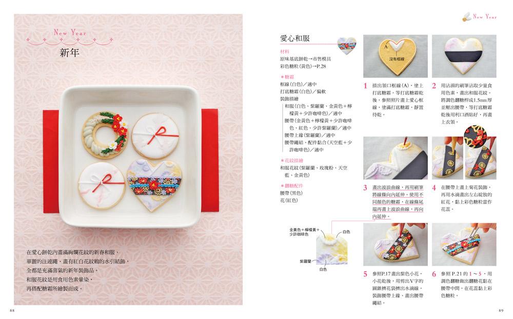 ◤博客來BOOKS◢ 暢銷書榜《推薦》C.bonbonの絕美糖霜餅乾:日本最難預約的超人氣課程!