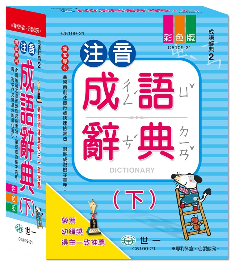25k注音成語辭典(下)