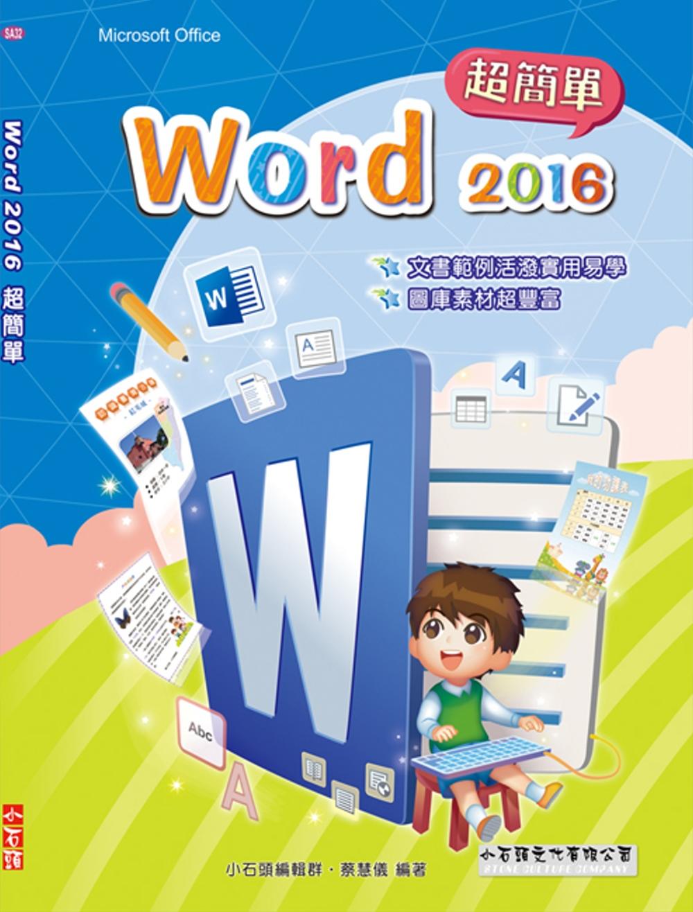 Word 2016 文書超簡單