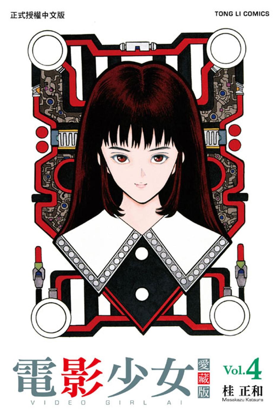 電影少女愛藏版 4(首刷附錄版)