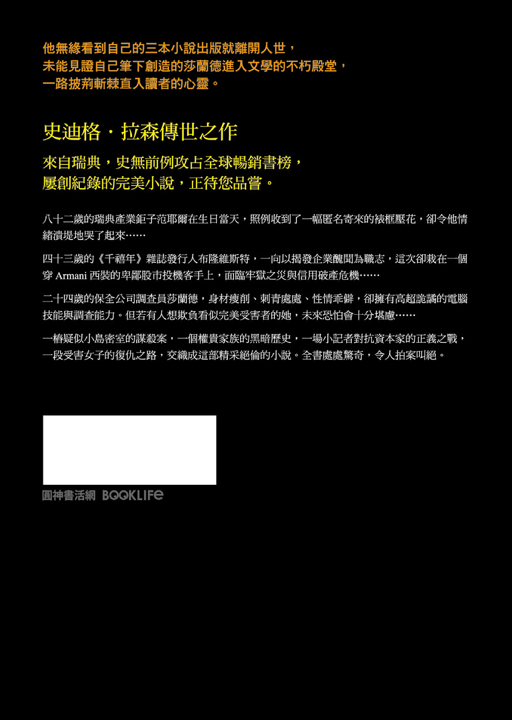 ◤博客來BOOKS◢ 暢銷書榜《推薦》龍紋身的女孩【寂寞創社10週年紀念版】