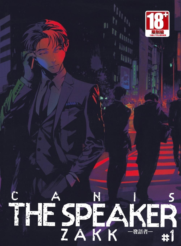 CANIS THE SPEAKER-發語者-(01)