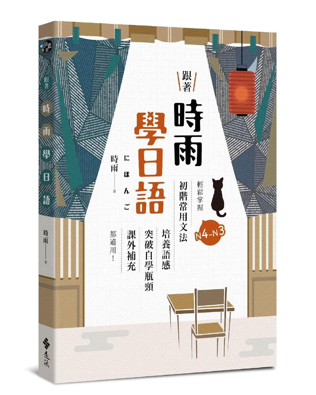 ◤博客來BOOKS◢ 暢銷書榜《推薦》跟著時雨學日語:輕鬆掌握N4~N3初階常用日文文法,培養語感、突破自學瓶頸、課外補充都適用!