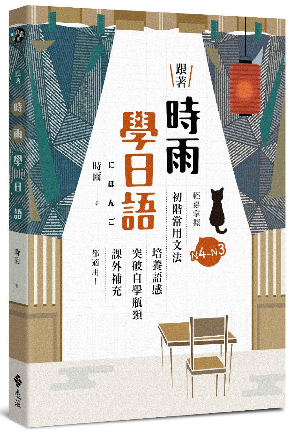 ◤博客來BOOKS◢ 暢銷書榜《推薦》跟著時雨學日語:輕鬆掌握N4~N3初階常用日文文法,培養語感、突破自學瓶頸、課外補充都適用!【作者親簽版】