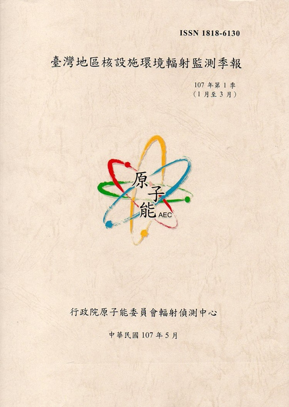 臺灣地區核設施環境輻射監測季報(107年第1季) 01月至03月