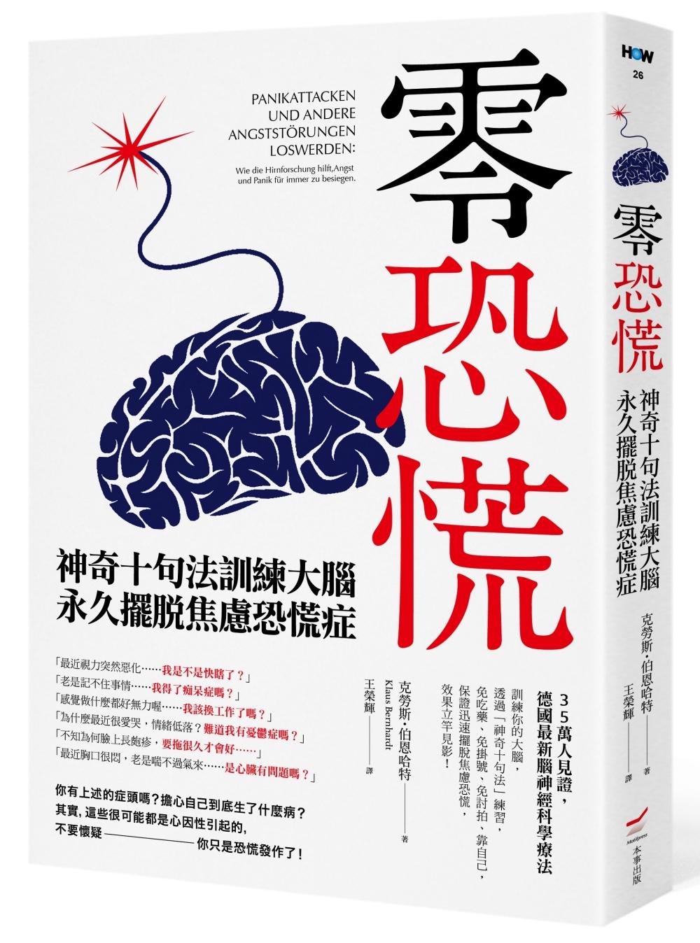 ◤博客來BOOKS◢ 暢銷書榜《推薦》零恐慌!:神奇十句法訓練大腦永久擺脫焦慮恐慌症
