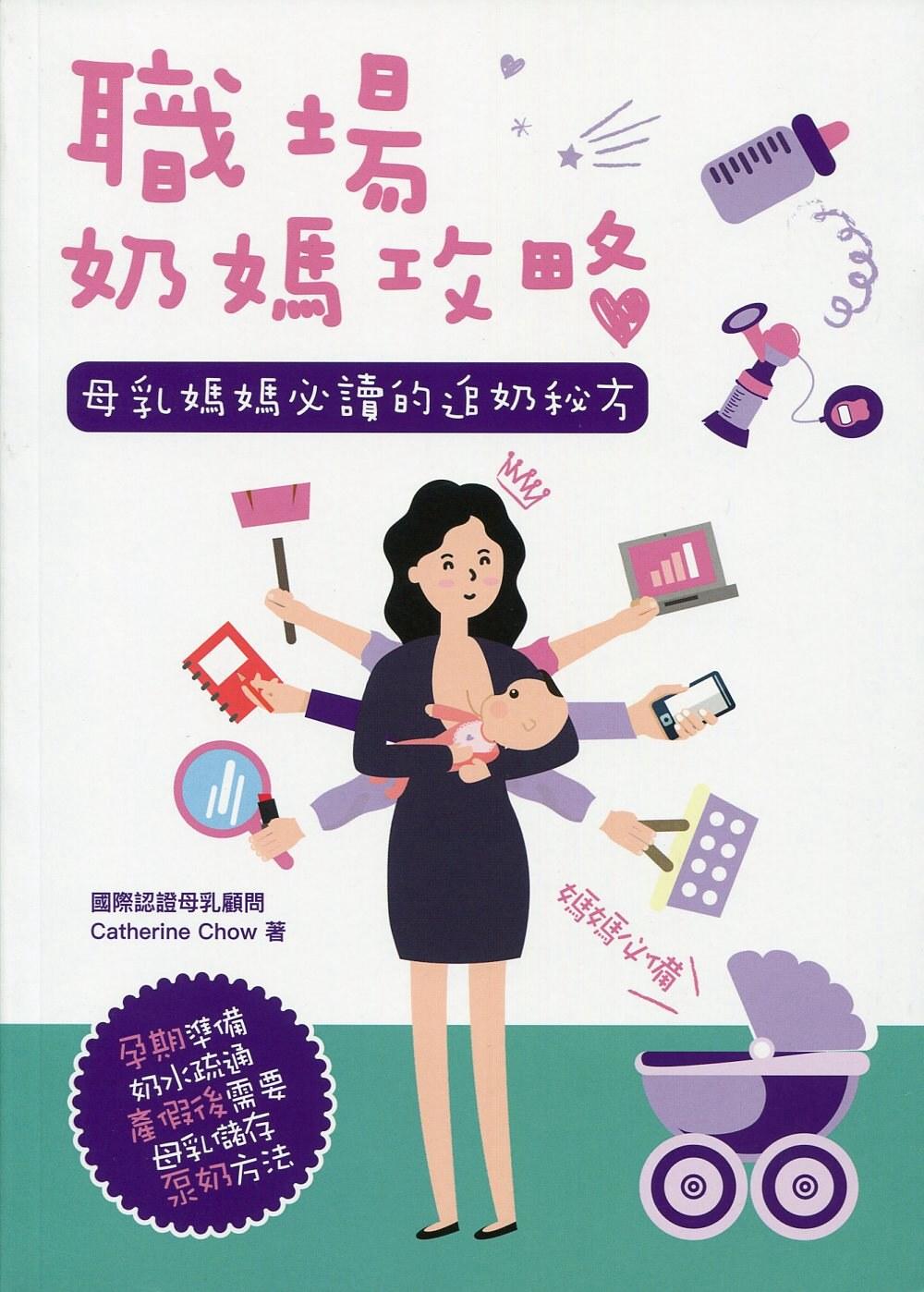 職場奶媽攻略:母乳媽媽必讀的追...