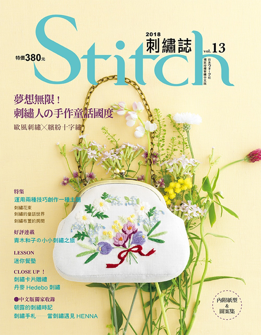 ◤博客來BOOKS◢ 暢銷書榜《推薦》Stitch刺繡誌13:夢想無限!刺繡人的手作童話國度 歐風刺繡VS繽紛十字繡
