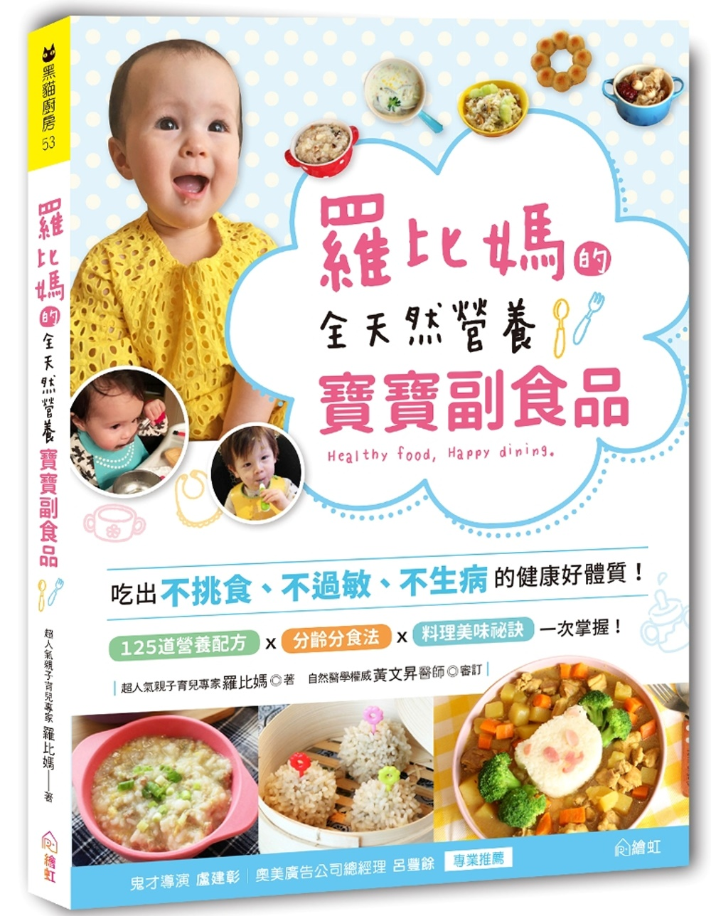 羅比媽的全天然營養寶寶副食品:...