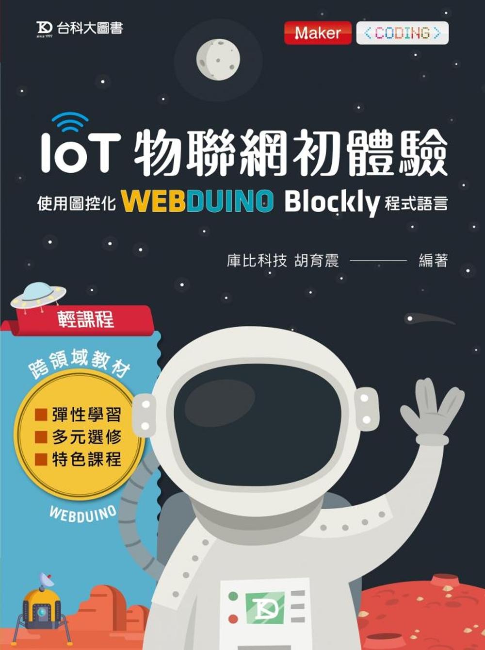 輕課程 IoT物聯網初體驗:使...