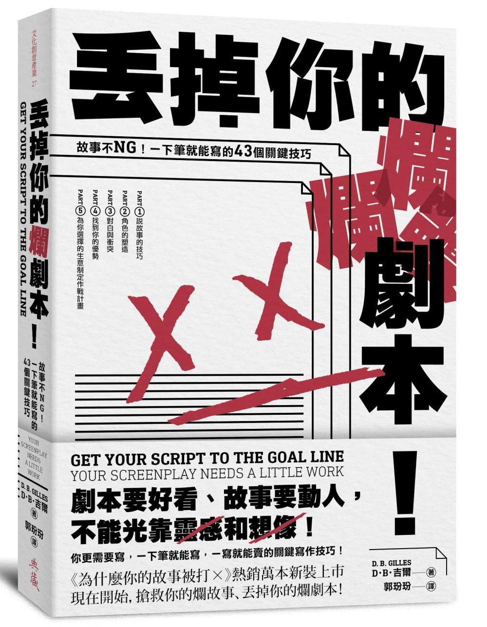 丟掉你的爛劇本! ──故事不NG!一下筆就能寫的43個關鍵技巧