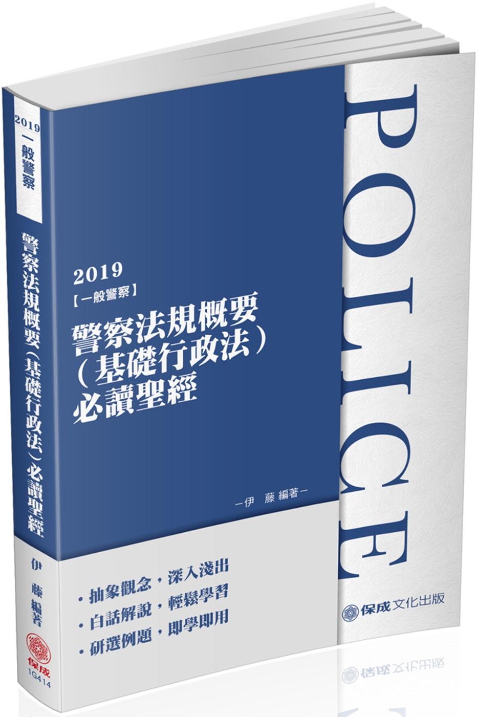 警察法規概要(基礎行政法)必讀聖經 2019一般警察(保成)