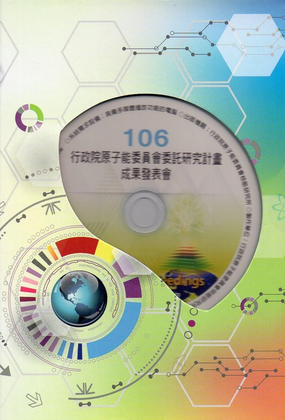106行政院原子能委員會委託研究計畫成果發表會全文彙編[光碟]