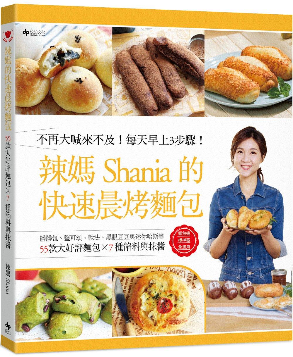 ◤博客來BOOKS◢ 暢銷書榜《推薦》《辣媽的快速晨烤麵包》╳限量加贈「《UNOPAN》矽膠工作墊(三款隨機)」
