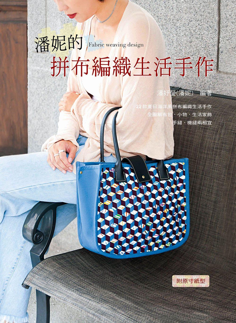 ◤博客來BOOKS◢ 暢銷書榜《推薦》潘妮的拼布編織生活手作