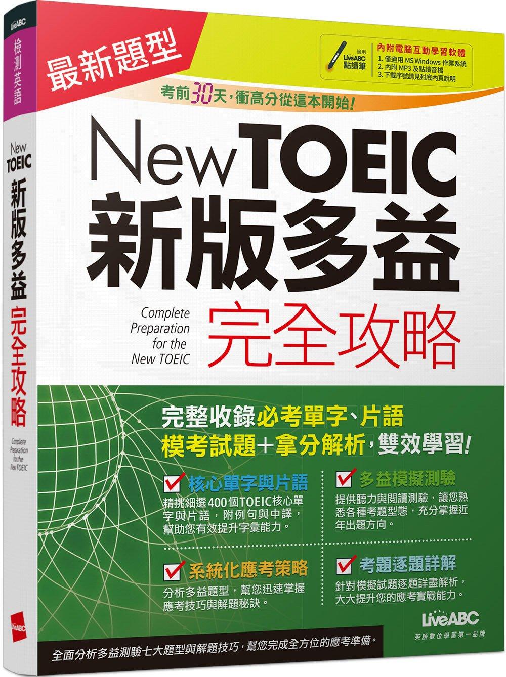 New TOEIC新版多益完全...