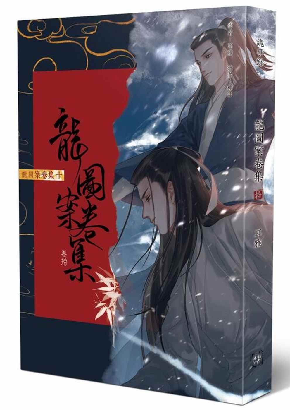 ◤博客來BOOKS◢ 暢銷書榜《推薦》龍圖案卷集(10):屠云映雪