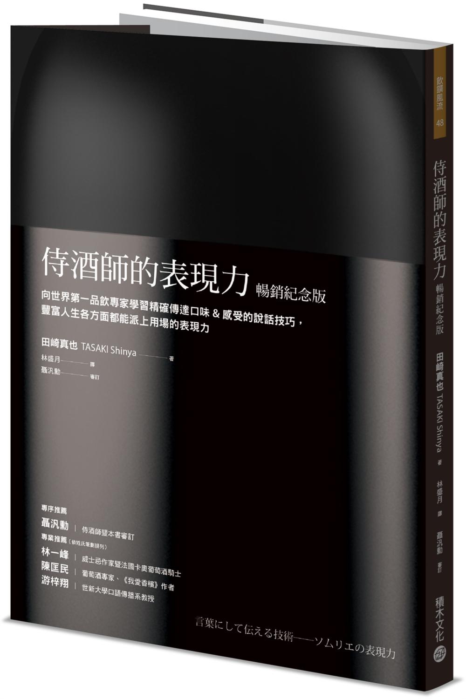 侍酒師的表現力(暢銷紀念版):向世界第一品飲專家學習精確傳達口味&感受的說話技巧,豐富人生各方面都能派上用場的表現力