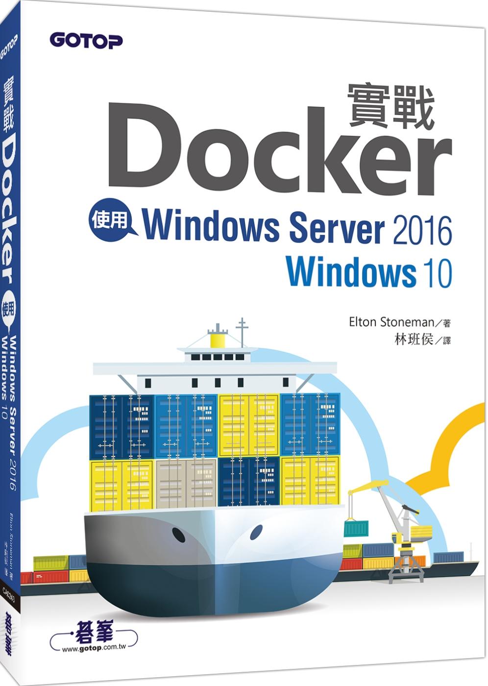◤博客來BOOKS◢ 暢銷書榜《推薦》實戰Docker|使用Windows Server 2016/Windows 10