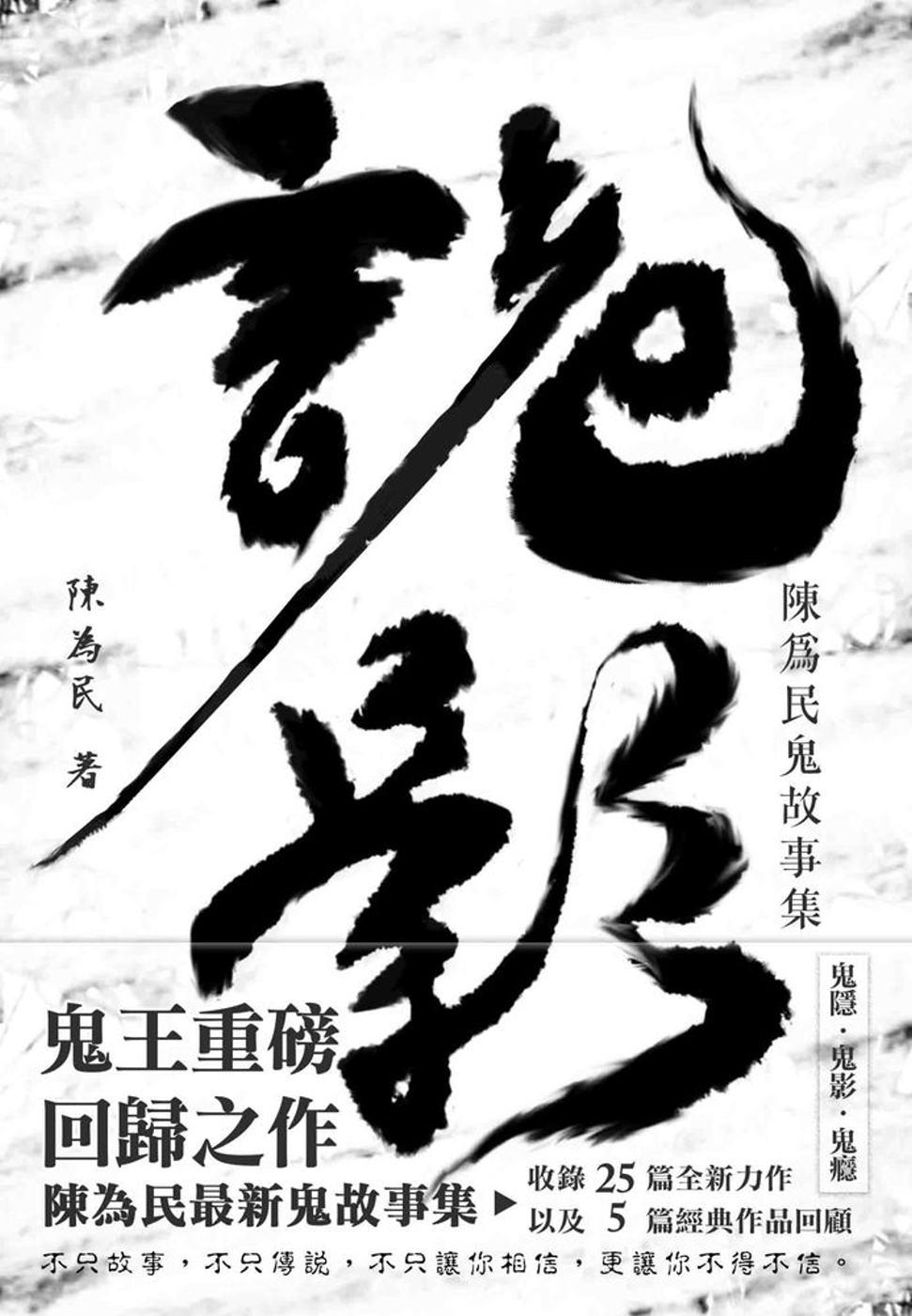 詭影:陳為民鬼故事集