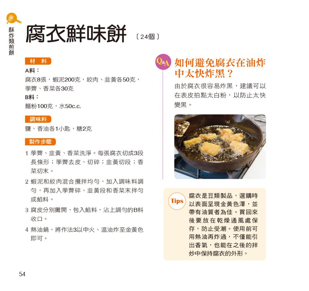 ◤博客來BOOKS◢ 暢銷書榜《推薦》煎餅、家常餅料理王