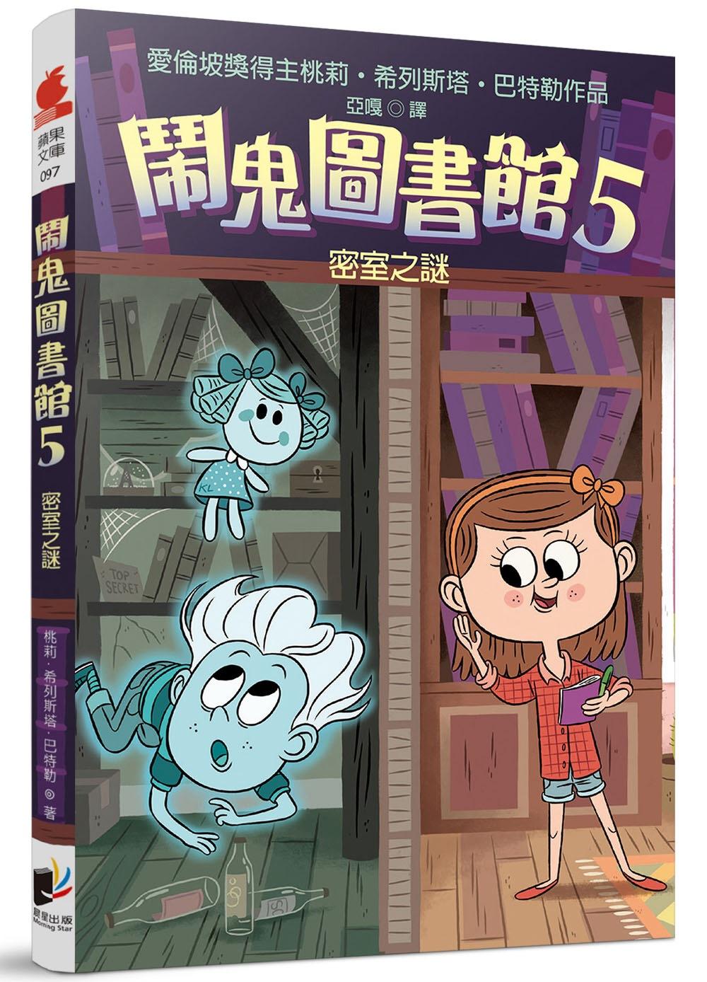 鬧鬼圖書館5:密室之謎