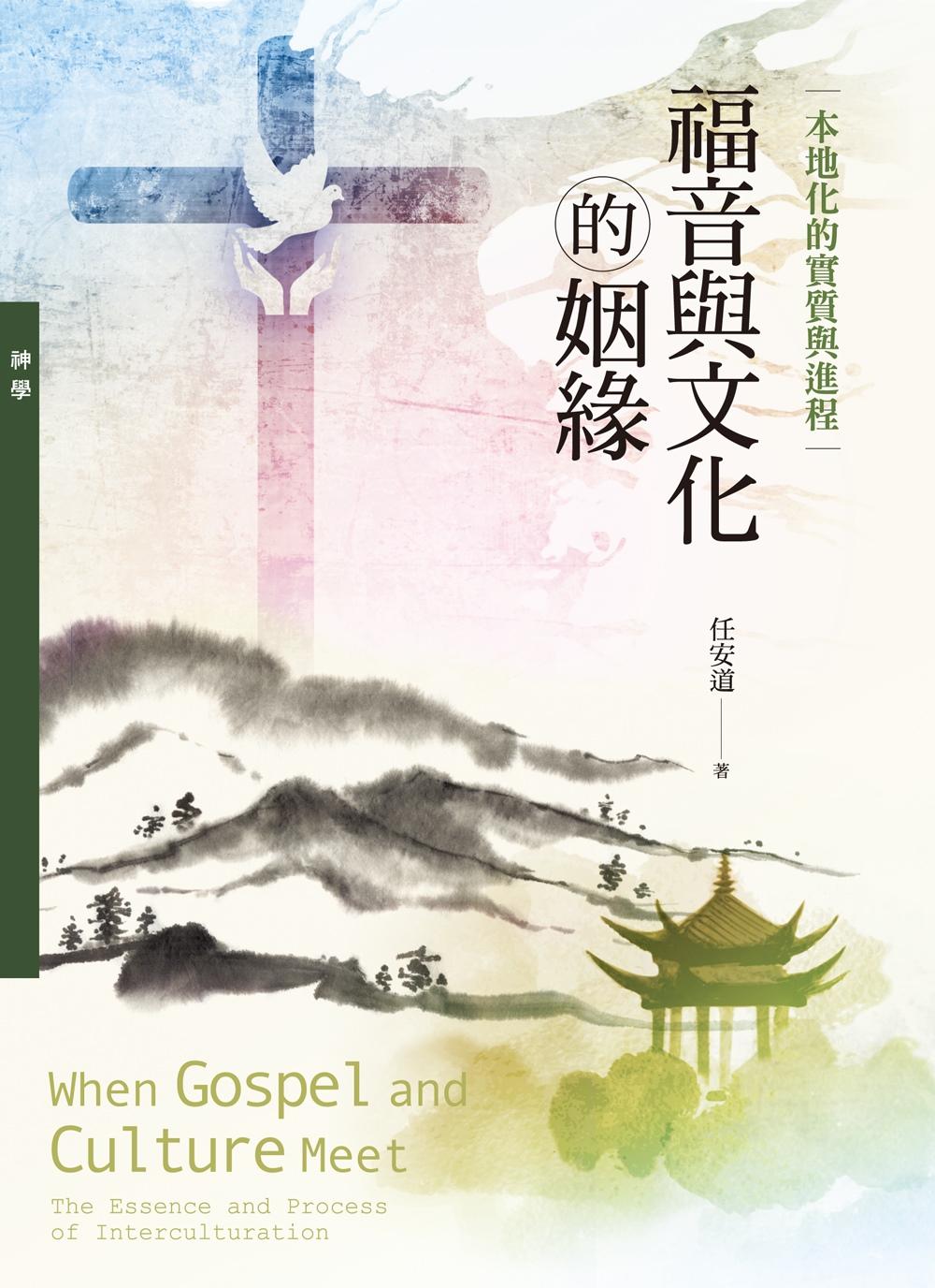 福音與文化的姻緣(神叢134)...