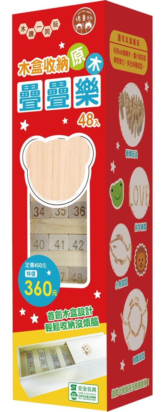 木盒收納原木疊疊樂(內附原木積木48塊+六面數字骰子4個+木製收納盒1個)