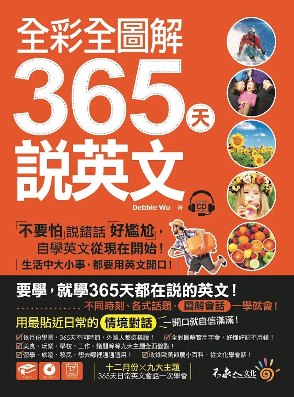 ◤博客來BOOKS◢ 暢銷書榜《推薦》全彩全圖解365天說英文【虛擬點讀筆版】(附1CD)