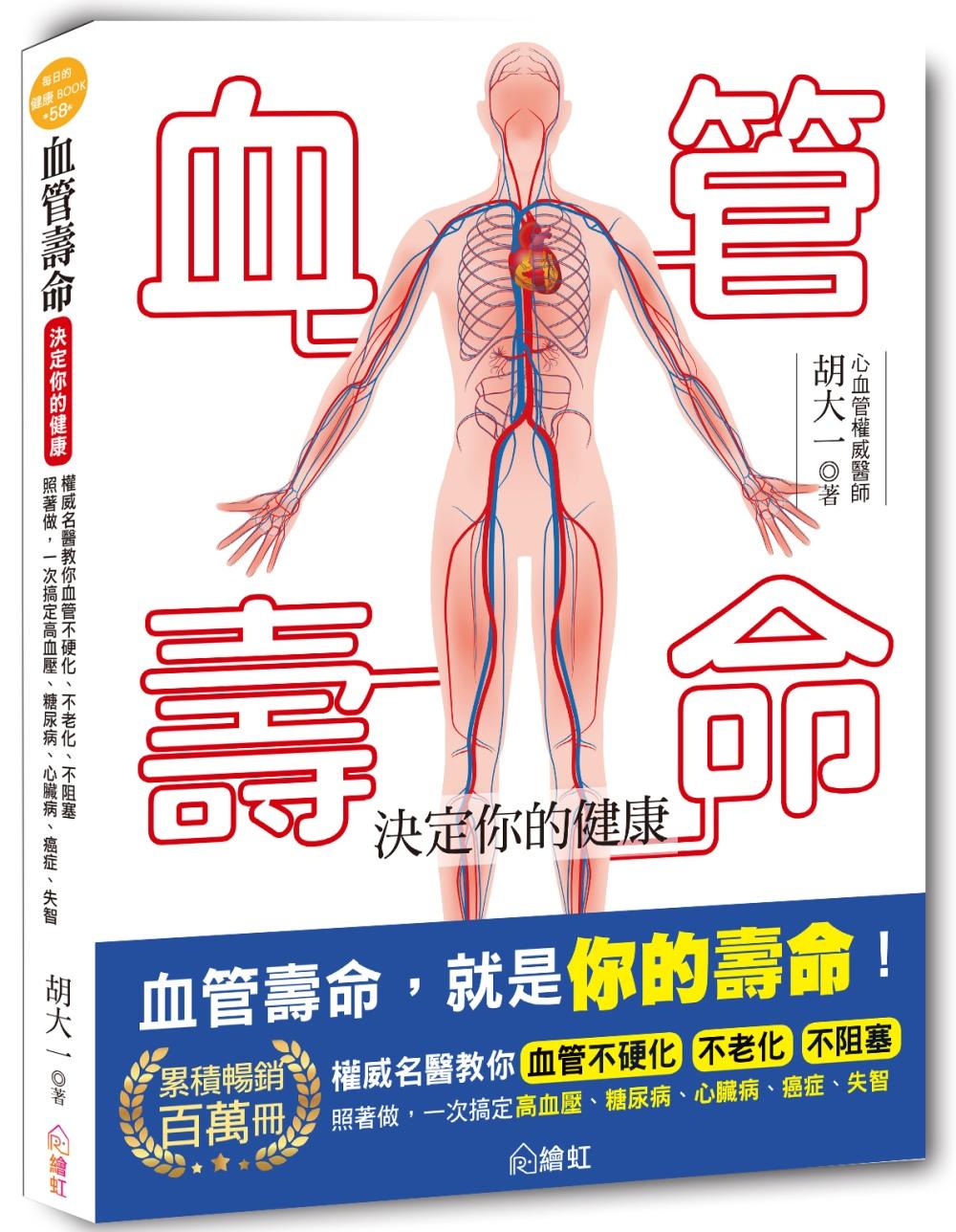 血管壽命決定你的健康:權威名醫教你血管不硬化、不老化、不阻塞,照著做,一次搞定高血壓、糖尿病、心臟病、癌症、失智!