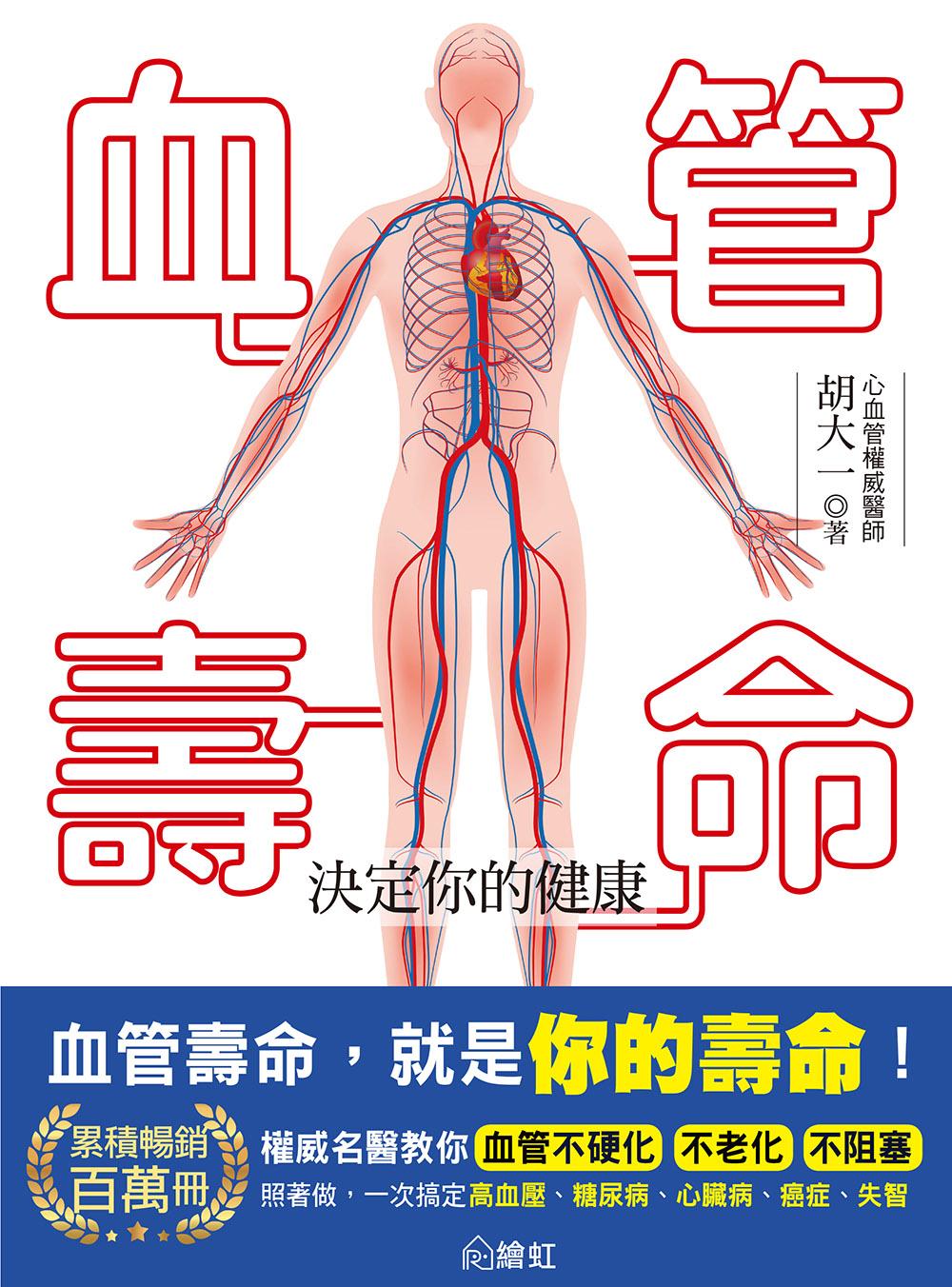◤博客來BOOKS◢ 暢銷書榜《推薦》血管壽命決定你的健康:權威名醫教你血管不硬化、不老化、不阻塞,照著做,一次搞定高血壓、糖尿病、心臟病、癌症、失智!
