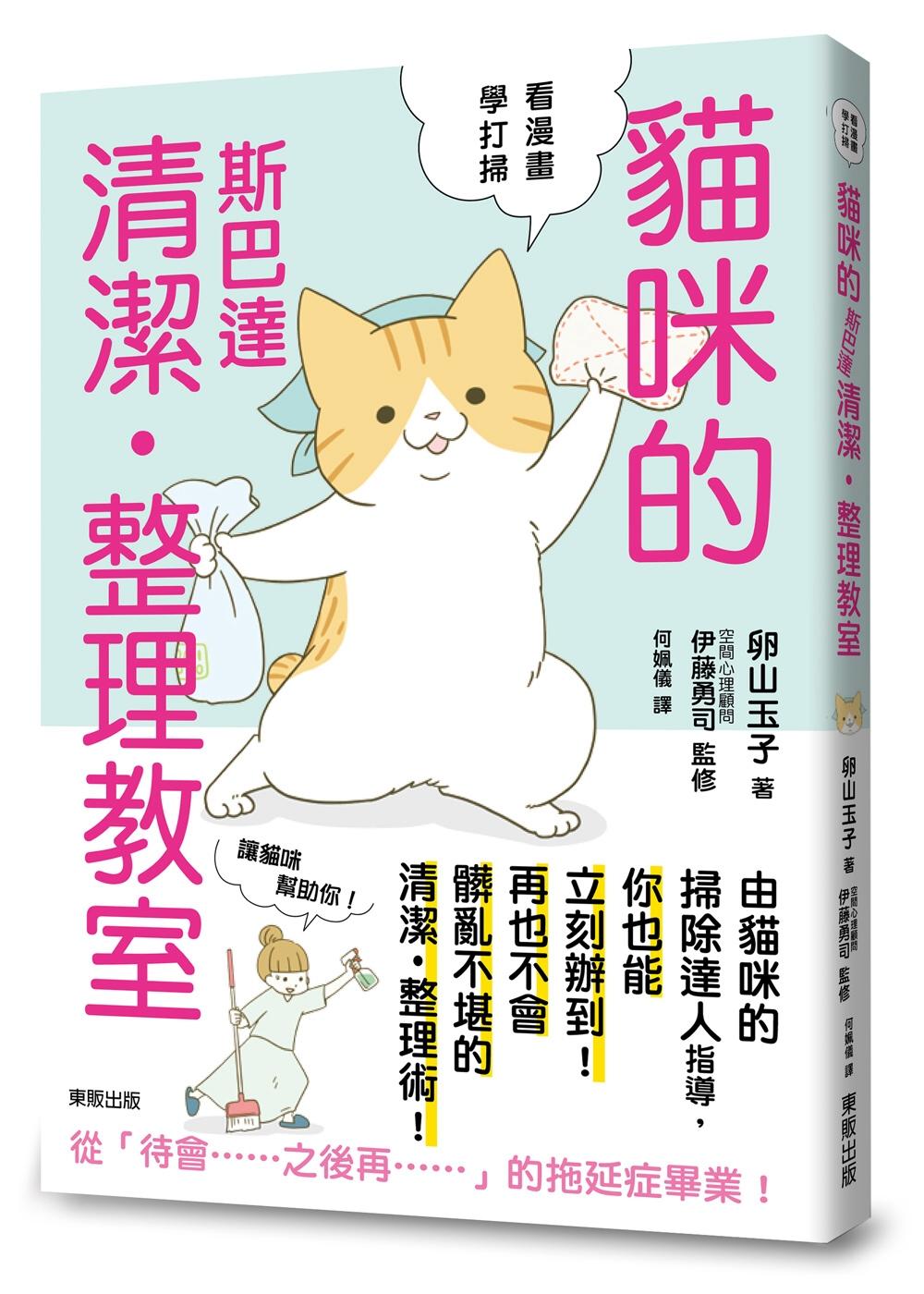貓咪的斯巴達清潔‧整理教室
