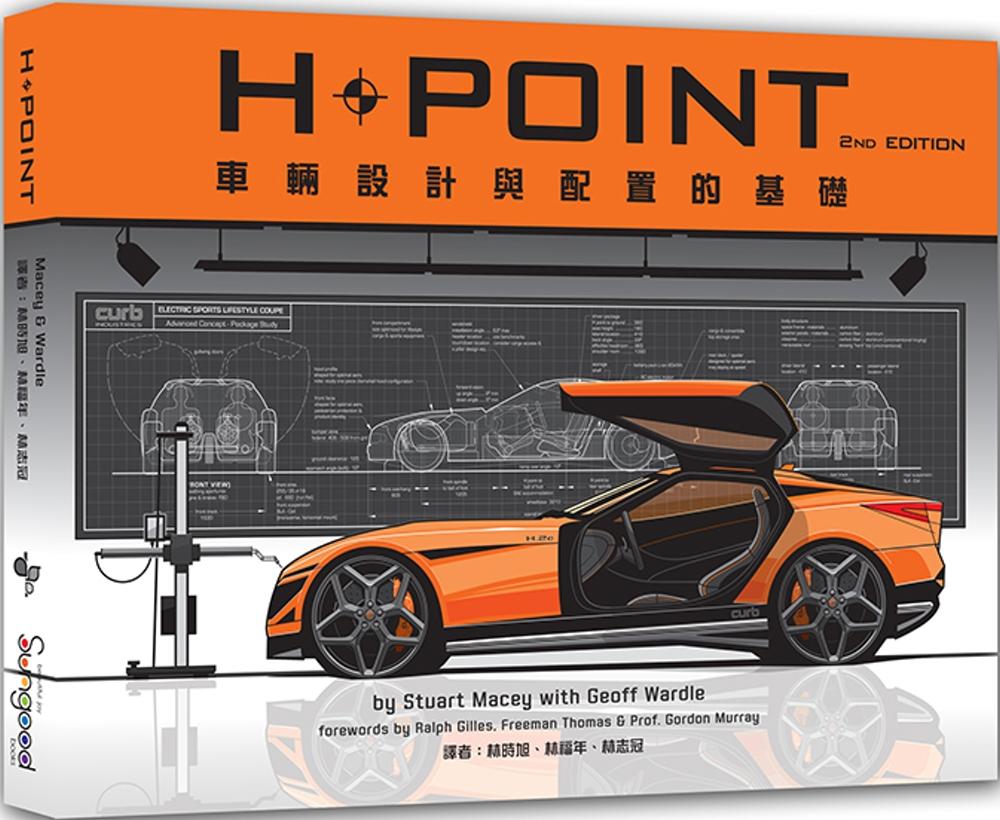 H-POINT 2ND 車輛設計與配置的基礎