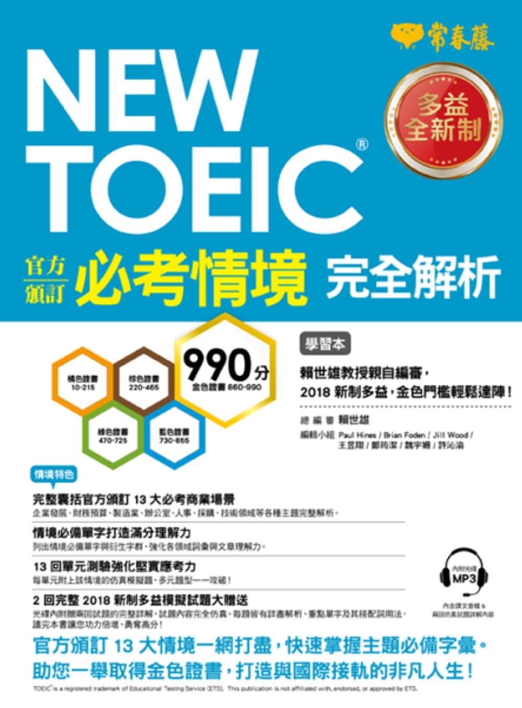 NEW TOEIC 官方頒訂必考情境‧完全解析(學習本+解析本+1MP3)