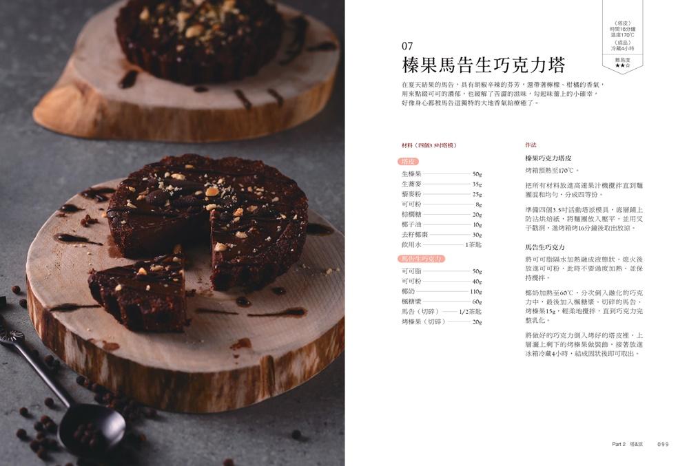 ◤博客來BOOKS◢ 暢銷書榜《推薦》無麩質的原味食材烘焙課:用米穀粉取代麵粉、堅果和椰子油取代奶油,打造52道低過敏食材的獨家甜點配方
