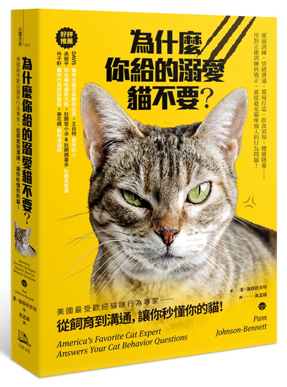 試閱 為什麼你給的溺愛貓不要?美國最受歡迎貓咪行為專家,從飼育到溝通,讓你秒懂你的貓!
