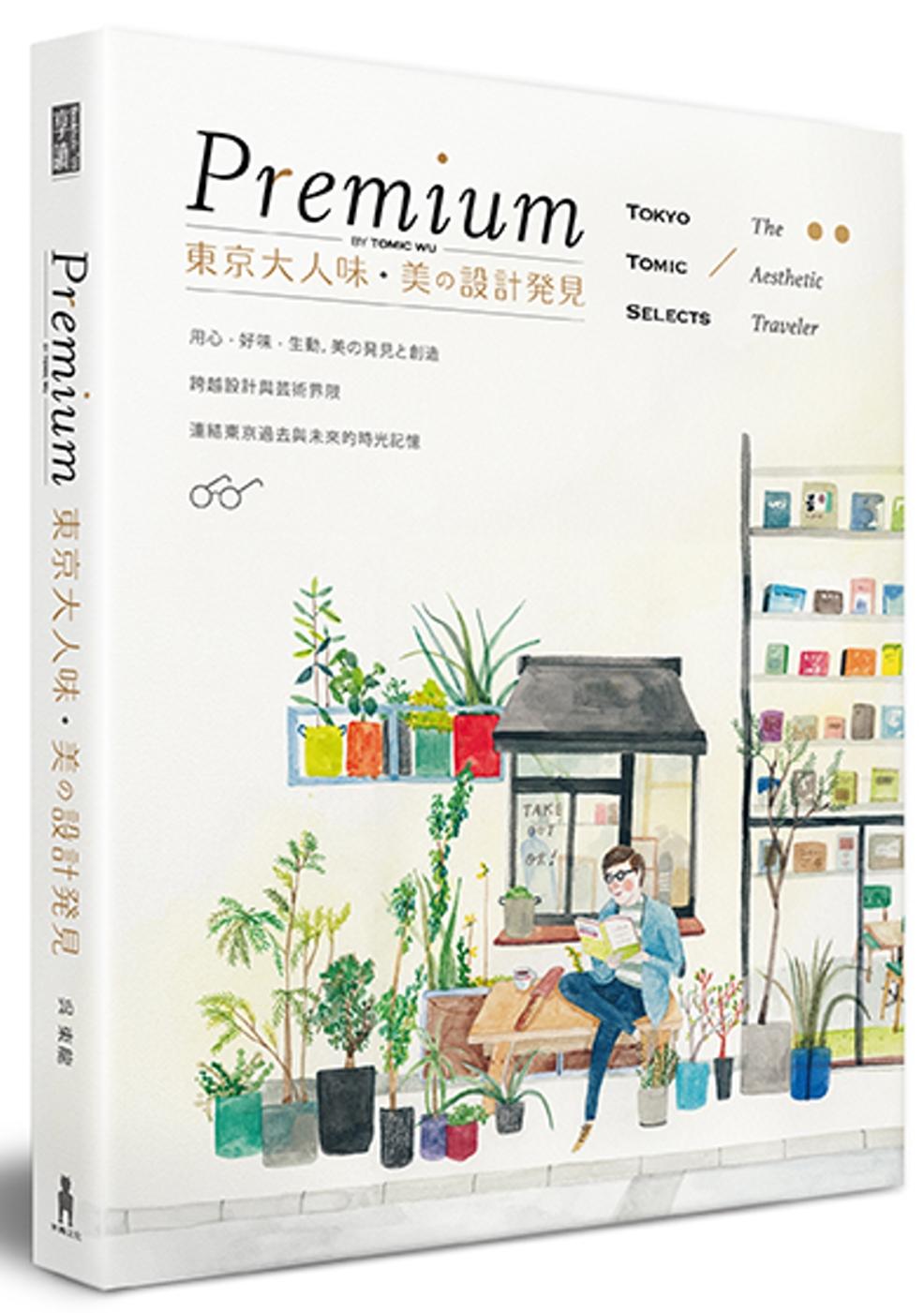 ◤博客來BOOKS◢ 暢銷書榜《推薦》Premium 東京大人味‧美の設計發見