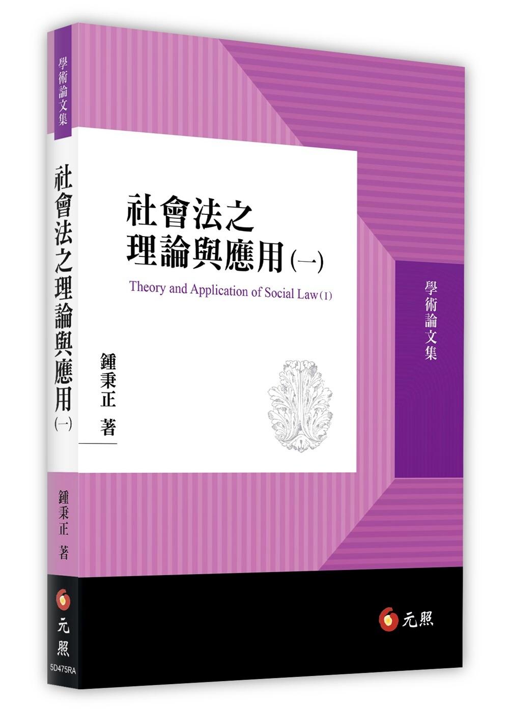 社會法之理論與應用(一)