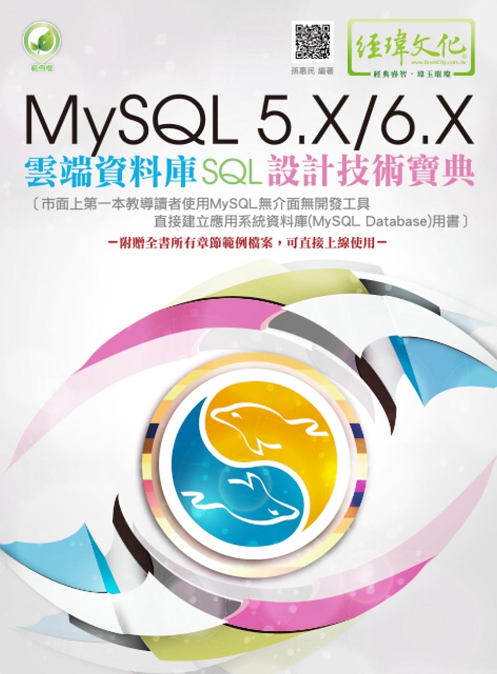MySQL 5.X/6.X 雲...