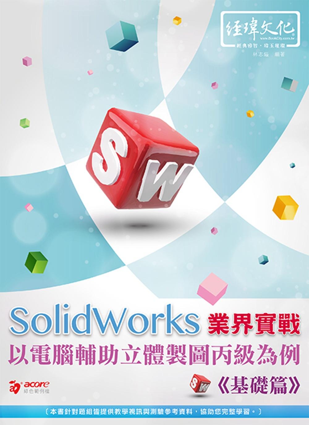 SolidWorks 業界實戰以電腦輔助立體製圖丙級為例:基礎篇(附綠色範例檔+線上影片回函索取)