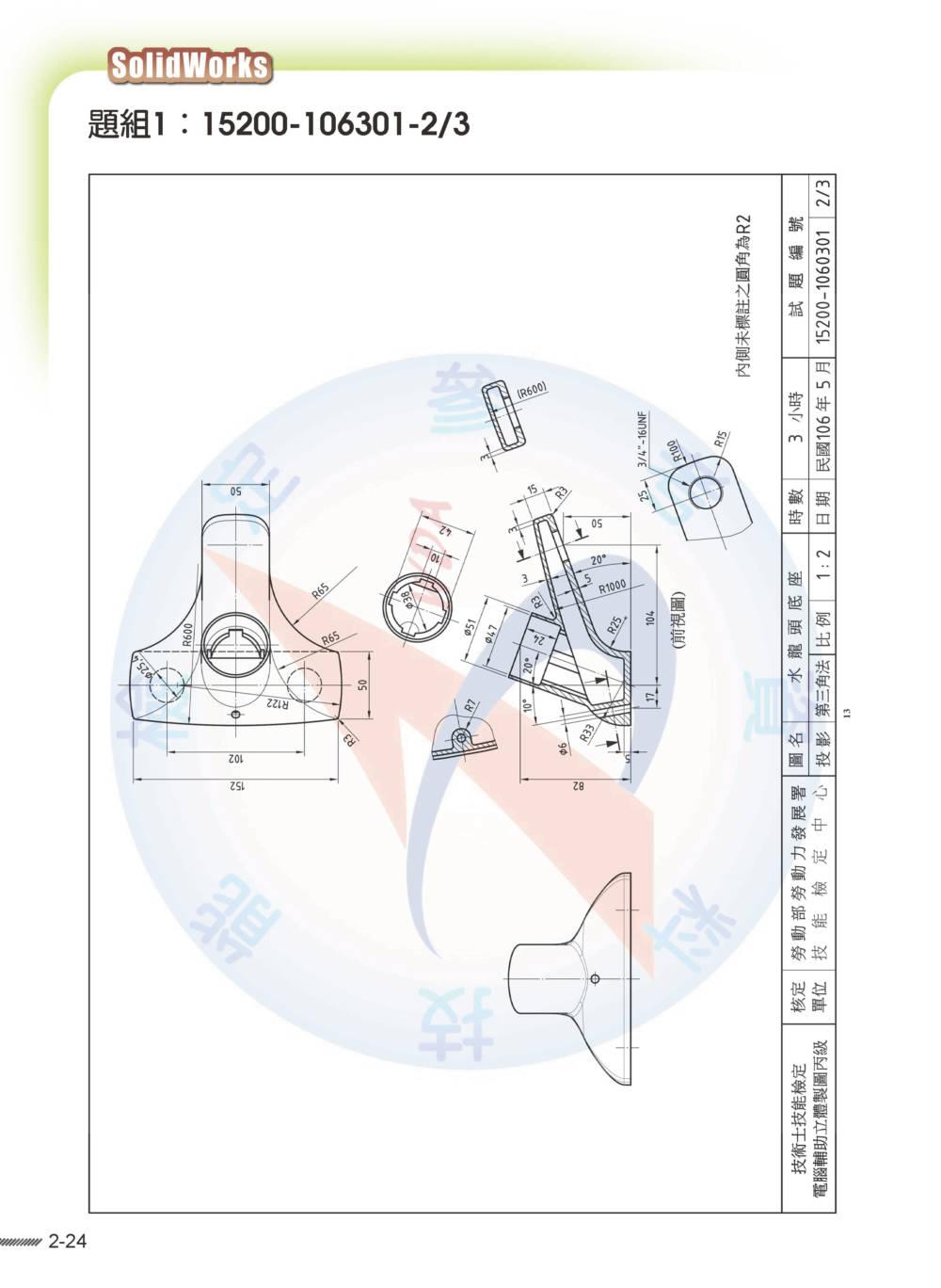 ◤博客來BOOKS◢ 暢銷書榜《推薦》SolidWorks 業界實戰以電腦輔助立體製圖丙級為例:基礎篇(附綠色範例檔+線上影片回函索取)